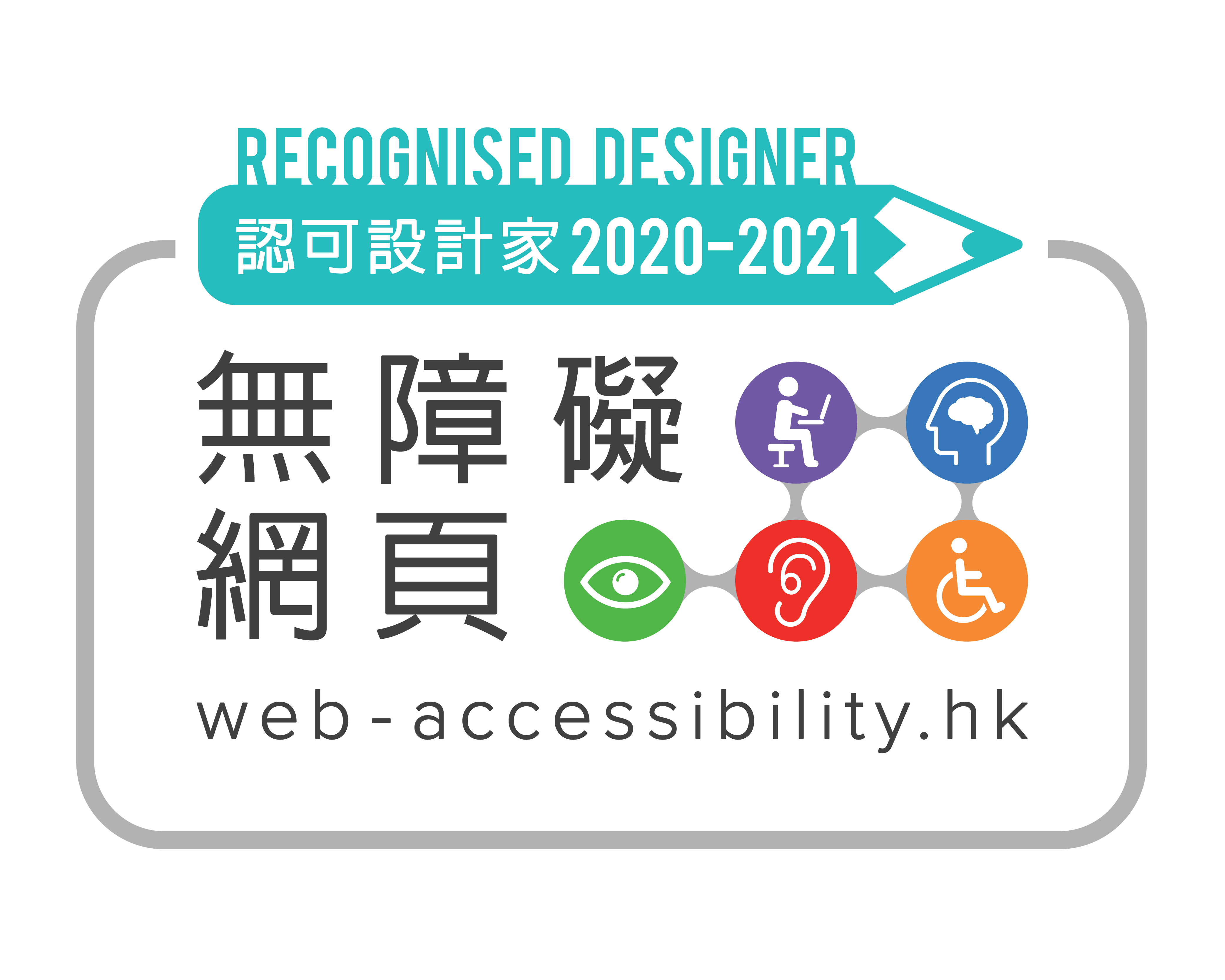 Web Accessibility Recognition Scheme 2018 - Recognised Designer